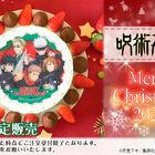 「呪術廻戦」クリスマスケーキ2021の予約がスタート! デザインは全19種!
