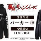 何番隊に入る⁉「東京リベンジャーズ」特攻服をイメージしたパーカーが予約受付中!