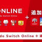 ニンテンドウ64やメガドライブソフトが楽しめる「Nintendo Switch Online+追加パック」、本日サービス開始!