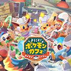 リニューアルしたポケモンと楽しむパズルゲーム「ようこそ!ポケモンカフェ ~まぜまぜパズル~」、本日10月28日(木)配信開始!