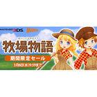 3DS「牧場物語」シリーズが最大66%OFF! ニンテンドーeショップにて「期間限定セール」を実施中
