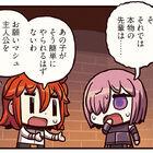 「Fate/Grand Order」、「ますますマンガで分かる!FGO」第83話を更新!