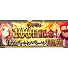 スマホゲーム「ロマンシング サガ リ・ユニバース」、リリース100日記念キャンペーンを本日3月13日より開催!