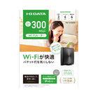【プレゼント】1人暮らしにちょうどイイ!快適Wi-Fiルーター「WN-SX300FR」を抽選で1名様にプレゼント!