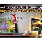 スマホゲーム「ラングリッサー モバイル」、PCの大画面でプレイできる「エミュレータイベント」を実施中! 湾曲ゲーミングモニターのプレゼントも