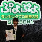 eスポーツ一般大会「ぷよぷよランキングプロ選抜大会 SEASON1」の公式レポートが到着!