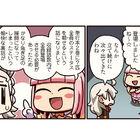 「Fate/Grand Order」、「ますますマンガで分かる!FGO」第91話を更新!