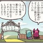 「Fate/Grand Order」、「ますますマンガで分かる!FGO」第95話を更新!