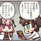 「Fate/Grand Order」、「ますますマンガで分かる!FGO」第113話を更新!