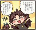 「Fate/Grand Order」、「ますますマンガで分かる!FGO」第118話を更新!