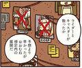 「Fate/Grand Order」、「ますますマンガで分かる!FGO」第121 を更新!
