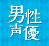 <2020秋アニメ>男性声優出演リスト