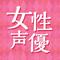 【2019秋アニメ】女性声優出演リスト