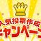 アキバ総研人気投票ャンペーン
