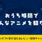 アニメ・レビュー投稿キャンペーン