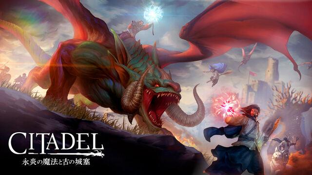 シタデル:永炎の魔法と古の城塞