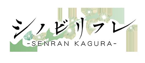 シノビリフレ -SENRAN KAGURA-