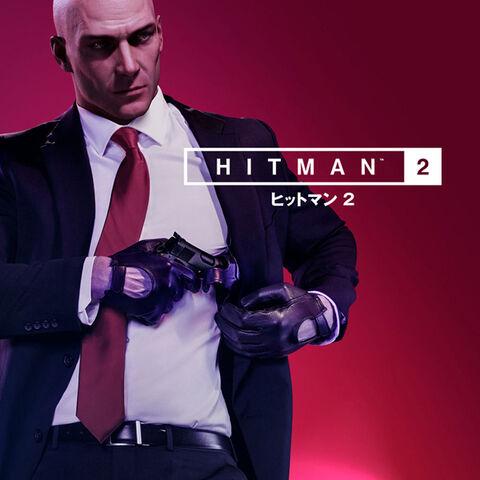 ヒットマン2