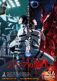 劇場版 シドニアの騎士 KNIGHTS OF SIDONIA