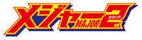 メジャーセカンド(第2シリーズ)