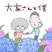 大家さんと僕(第2シリーズ)