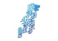 魔法科高校の劣等生 追憶編