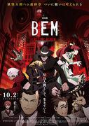 劇場版BEM ~BECOME HUMAN~