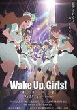 Wake Up, Girls! 続・劇場版 前篇[青春の影]
