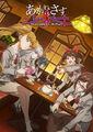 ダンデライオンアニメーションスタジオ/JUMONJI