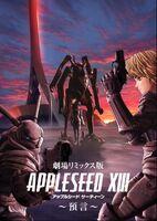 APPLESEED XIII ~遺言~