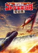 劇場版 荒野のコトブキ飛行隊 完全版