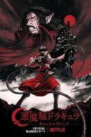 悪魔城ドラキュラ ―キャッスルヴァニア―
