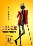 映画 ルパン三世 THE FIRST
