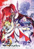 愛姫MEGOHIME