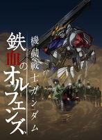 機動戦士ガンダム 鉄血のオルフェンズ(第2シーズン)