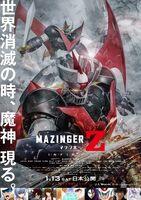 劇場版マジンガーZ / INFINITY