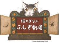 猫のダヤン ふしぎ劇場