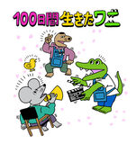 100日間生きたワニ