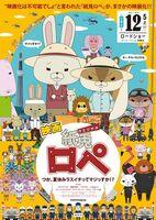 映画「紙兎ロペ」~つか、夏休みラスイチってマジっすか!?~