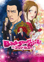 Back Street Girls-ゴクドルズ-