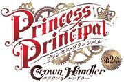 プリンセス・プリンシパル Crown Handler 第2章