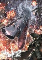 宇宙戦艦ヤマト2202 愛の戦士たち 第四章「天命篇」