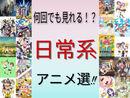 日常系アニメ選!!