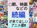 続編が来てほしいアニメ選!!