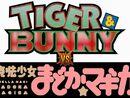 【NHKニッポンアニメ100】タイバニVSまどマギ