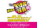 07月21日で(****)生徒会役員共 劇場版記念! キャラランキング。