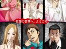 小説投稿サイトエブリスタ原作のアニメ人気投票。