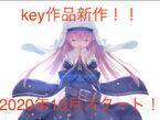 【新作発表!】key +P.A WORKS人気アニメランキング!