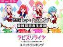 「Lapis Re:LiGHTs」ユニットランキング