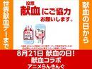 8月21日 献血の日!献血コラボアニメらんきんぐ